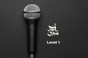 تحسين الصوت وتطوير مهاراته المستوي الاول (تدريبات عملية)
